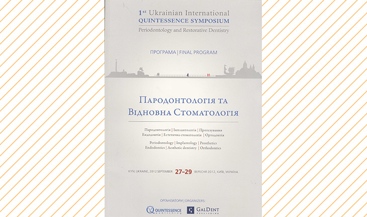 1st Ukrainian International Quintessence Symposium